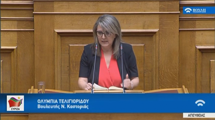 Ομιλία της Ο. Τελιγιορίδου στην Βουλή