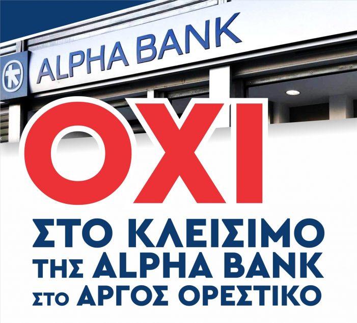 """Άργος Ορεστικό: """"Όχι στο κλείσιμο της Alpha Bank"""""""