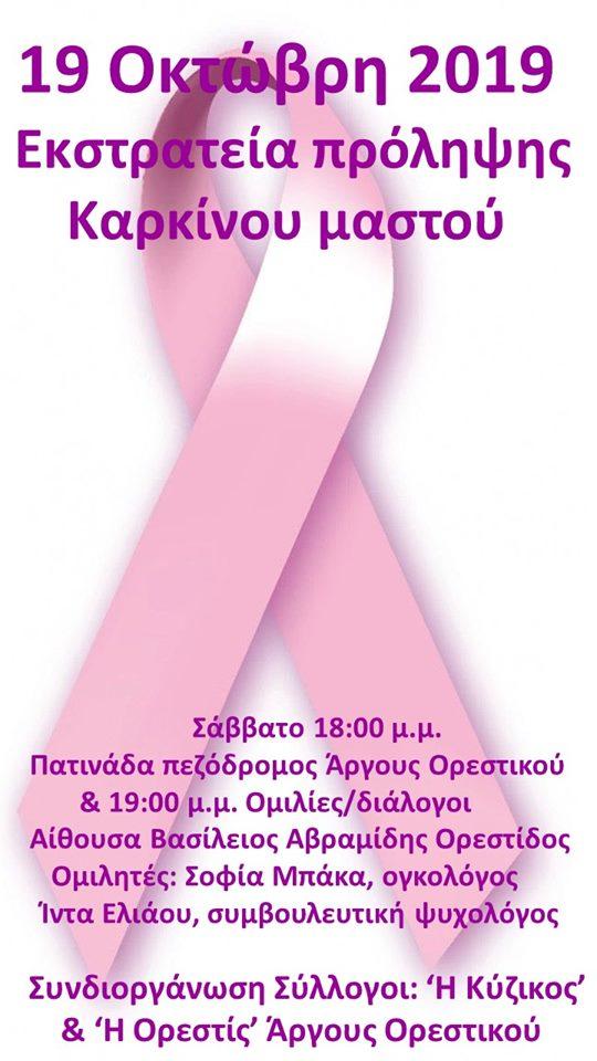 Μορφωτικός Σύλλογος «Η Ορεστίς»: Εκδήλωση για τον Καρκίνο του Μαστού