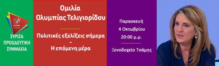 Ομιλία Ολυμπίας Τελιγιορίδου στις 4 Οκτωβρίου