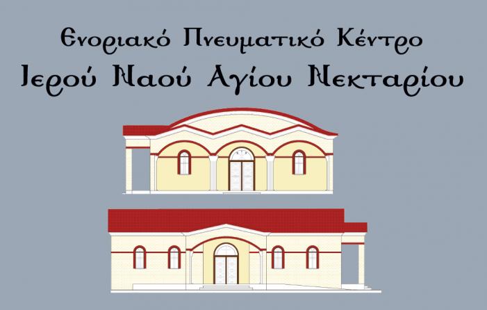 Ι.Ν Αγίου Νεκταρίου Άργους Ορεστικού: Ανέγερση Πνευματικού Κέντρου