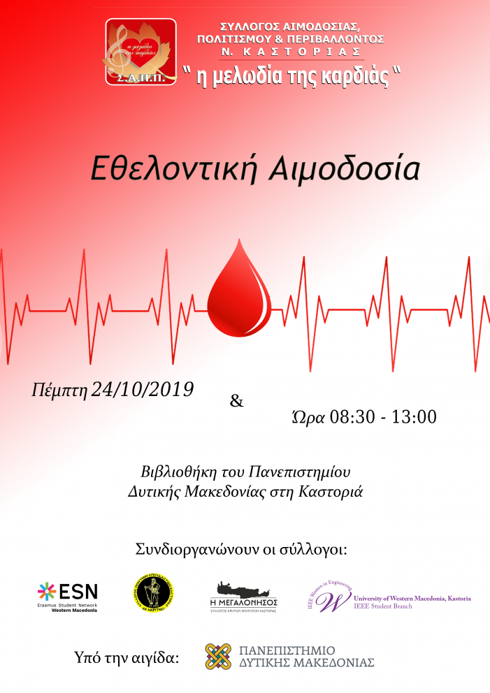 Πανεπιστήμιο Δυτικής Μακεδονίας: Εθελοντική αιμοδοσία