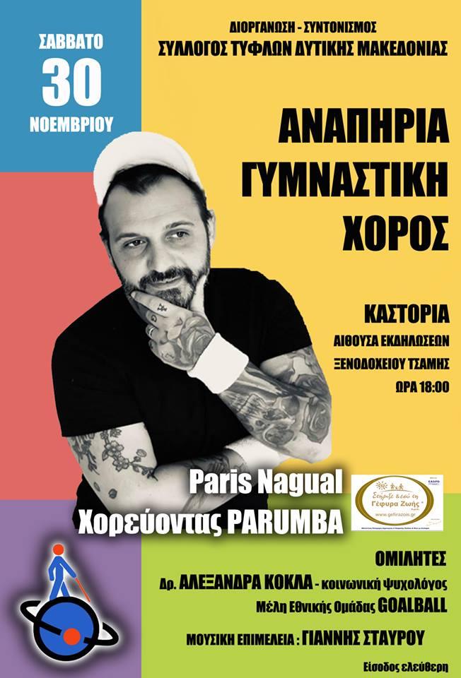 """Σύλλογος Τυφλών Δυτικής Μακεδονίας: Εκδήλωση """"Αναπηρία-Γυμναστική-Χορός"""""""