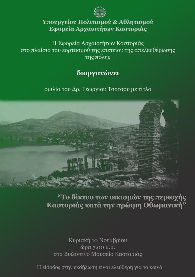Ομιλία στο Βυζαντινό Μουσείο Καστοριάς