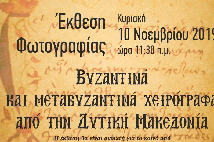 Έκθεση φωτογραφίας: Βυζαντινά και μεταβυζαντινά χειρόγραφα από την Δυτική Μακεδονία