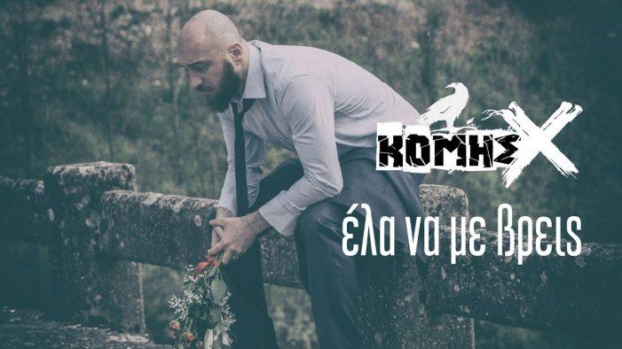 """""""ΕΛΑ ΝΑ ΜΕ ΒΡΕΙΣ"""" : Δείτε το νέο Video Clip του Κόμη X"""