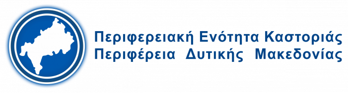 ΠΕ Καστοριάς: Οδηγίες προστασίας για χιονοπτώσεις και παγετό