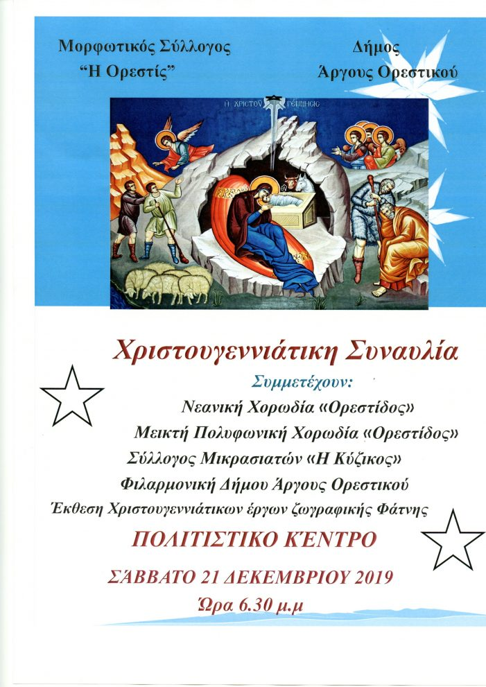 """Σύλλογος """"Ορεστίς"""": Χριστουγεννιάτικη συναυλία"""