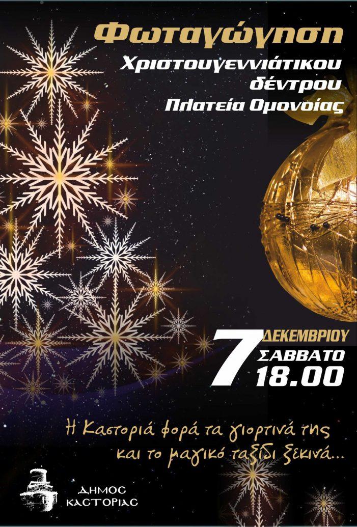 Καστοριά: Φωταγώγηση χριστουγεννιάτικου δέντρου και συναυλία