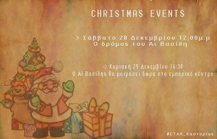 Ε.Τ.Α.Κ. Καστοριάς: Χριστουγεννιάτικες εκδηλώσεις
