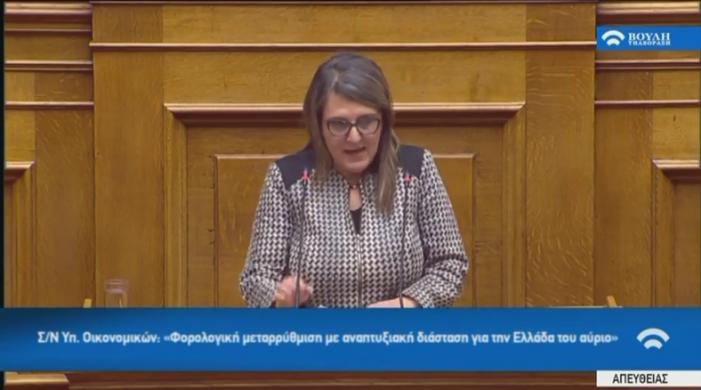 Ομιλία της Ολυμπίας Τελιγιορίδου στη Βουλή για το νέο φορολογικό νομοσχέδιο