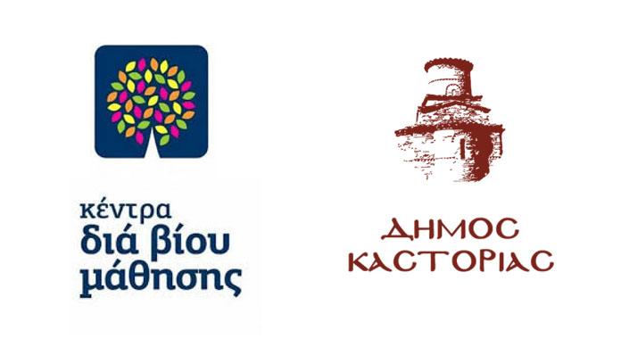 Δύο νέα τμήματα στο Κέντρο Διά Βίου Μάθησης του Δήμου Καστοριάς