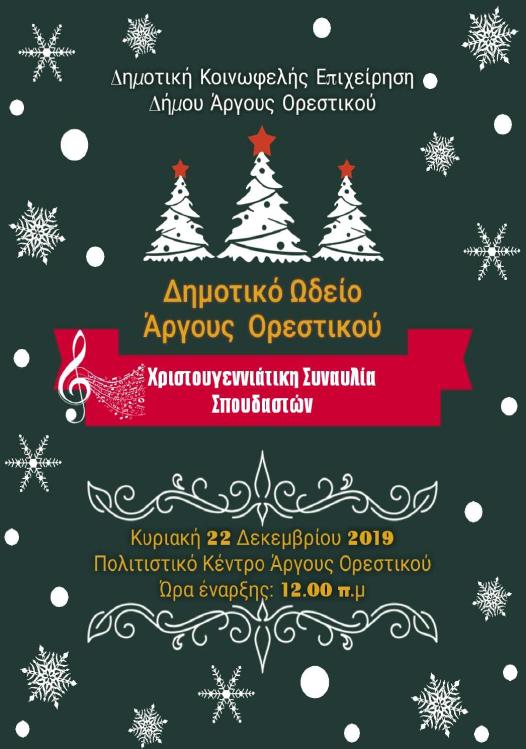 Δημοτικό ωδείο Άργους Ορεστικού: Χριστουγεννιάτικη συναυλία