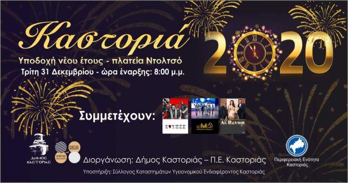 Καστοριά: Υποδοχή του νέου έτους