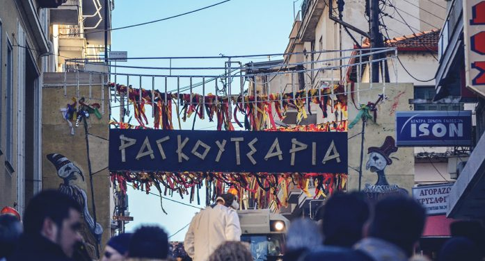 Ραγκουτσάρια 2020: Η μεγάλη παρέλαση! (φωτογραφίες)