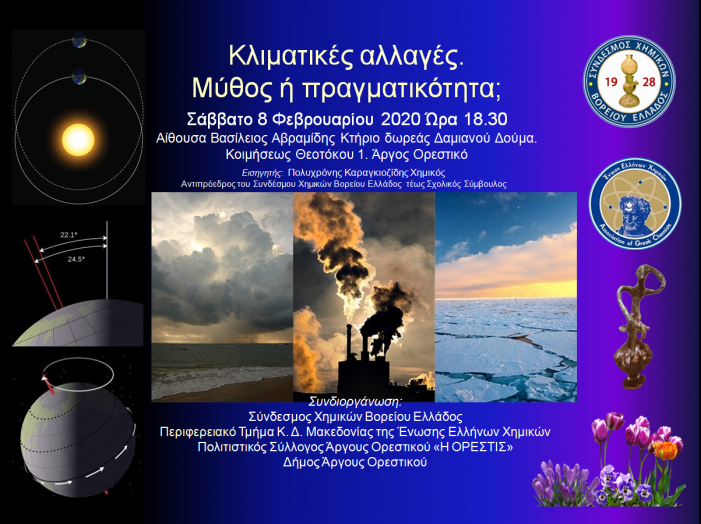 """Άργος Ορεστικό: Επιστημονική Ημερίδα """"Κλιματικές αλλαγές. Μύθος ή πραγματικότητα"""""""