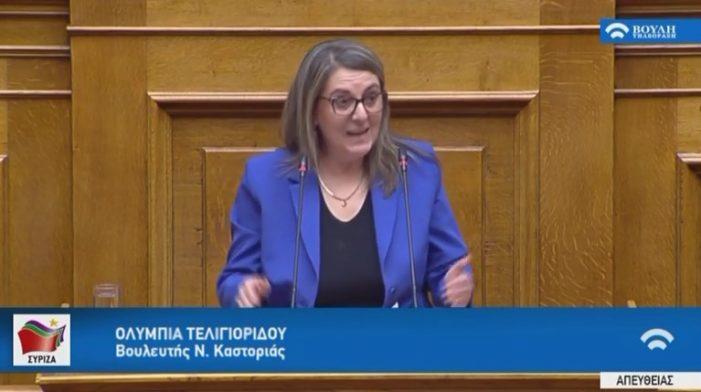 Ομιλία Ολυμπίας Τελιγιορίδου στη Βουλή στη συζήτηση της επίκαιρης ερώτησης του ΣΥΡΙΖΑ αρμοδιότητας ΥΠΑΑΤ