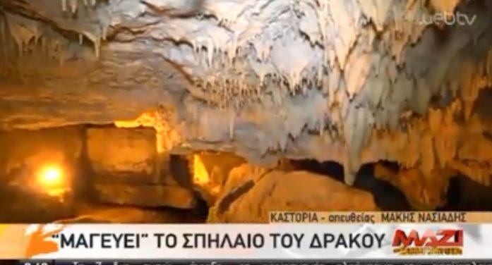 Το Σπήλαιο του Δράκου στην ΕΡΤ1