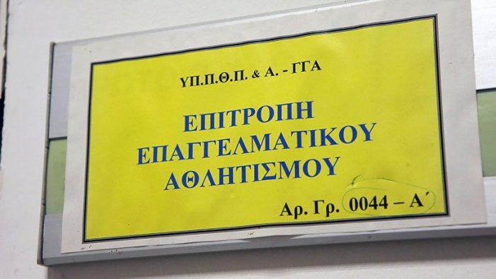 Για σύσταση «συμμορίας» κατηγορεί ο ΠΑΟΚ τα μέλη της ΕΕΑ!