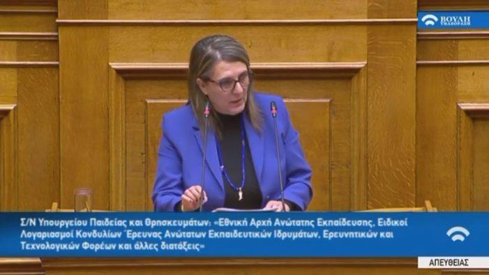 Ομιλία της Ολυμπίας Τελιγιορίδου στη Βουλή για την Παιδεία
