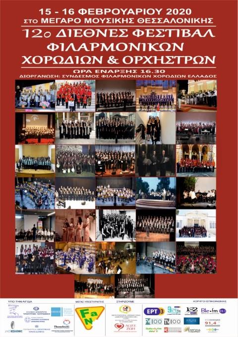 """Η Νεανική Χορωδία του Μορφωτικού Συλλόγου """"Η Ορεστίς"""" στο στο 12ο Διεθνές Φεστιβάλ Φιλαρμονικών Χορωδιών και Ορχηστρών στο Μέγαρο Μουσικής Θεσσαλονίκης."""