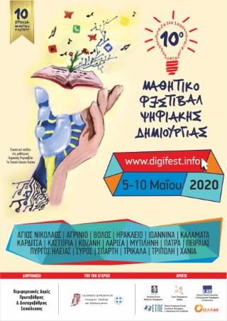 10ο Μαθητικό Φεστιβάλ Ψηφιακής Δημιουργίας σε Κοζάνη και Καστοριά