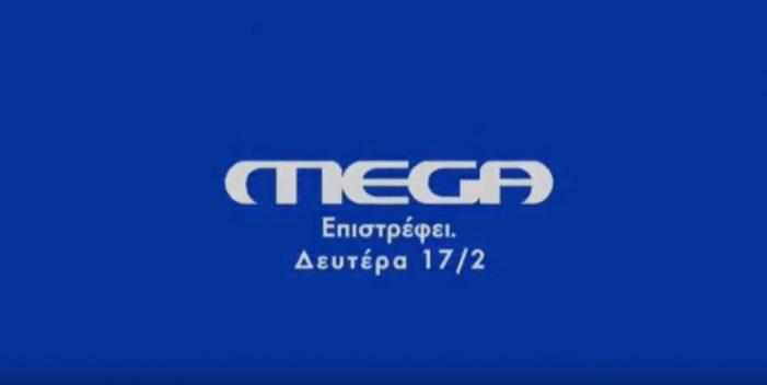 MEGA Όπως πάντα! Από σήμερα πλήρες πρόγραμμα