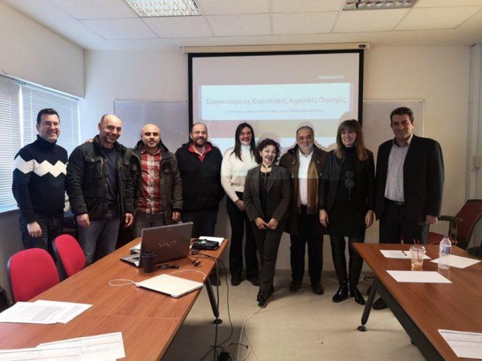 """Συνάντηση Ομάδας Εστίασης με θέμα """"Συρρικνούμενες Ευρωπαϊκές Αγροτικές Περιοχές"""" στην ΠΕ Καστοριάς"""
