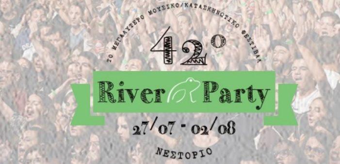 Ξεκίνησε η προπώληση για το 42o River Party