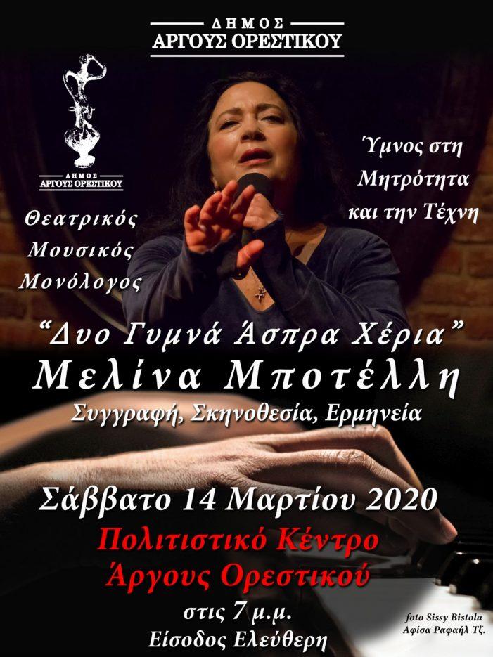 Παγκόσμια ημέρα της γυναίκας στο Άργος Ορεστικό, με τον θεατρικό μονόλογο της Μελίνας Μποτέλλη