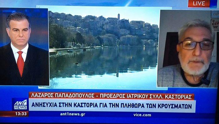 Συνολικά 24 τα κρούσματα στην Καστοριά (22/03)