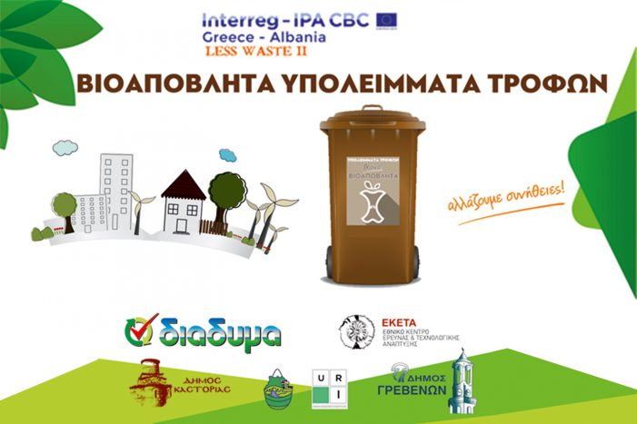 Ημερίδα του Κέντρου Περιβαλλοντικής Εκπαίδευσης Καστοριάς