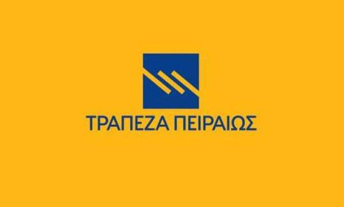 Έκκληση εργαζομένων Τράπεζας Πειραιώς προς τους πολίτες της Καστοριάς