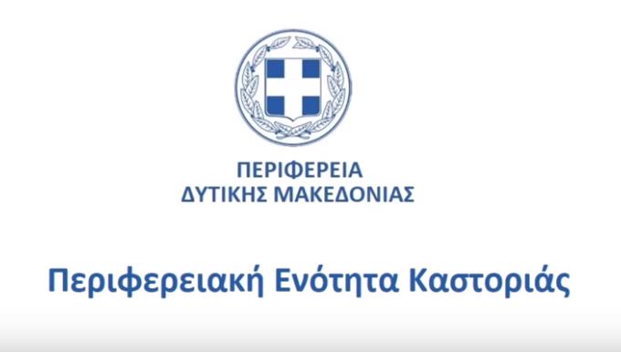 ΠΕ Καστοριάς: Ένα ευχαριστώ στο Γενικό Νοσοκομείο Καστοριάς (video)