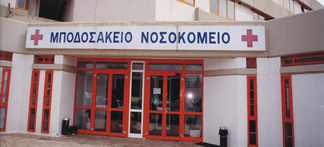 Ερώτηση Βουλευτών του ΣΥΡΙΖΑ Δυτικής Μακεδονίας και του αρμόδιου Τομεάρχη Υγείας για την ανεπάρκεια του Μποδοσάκειου νοσοκομείου Πτολεμαΐδας