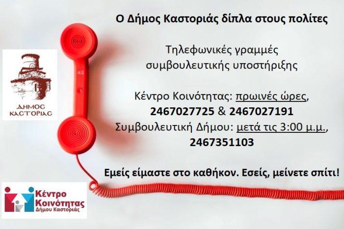 Ο Δήμος Καστοριάς δίπλα στους πολίτες