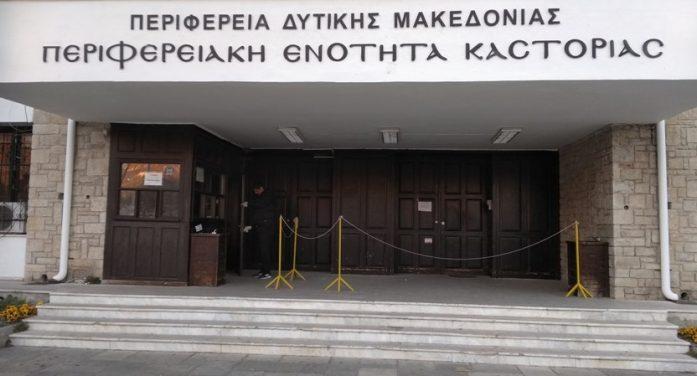 Ξεκινούν οι Αιτήσεις για το Πρόγραμμα Κοινωφελούς Απασχόλησης. 213 θέσεις στην ΠΕ Καστοριάς