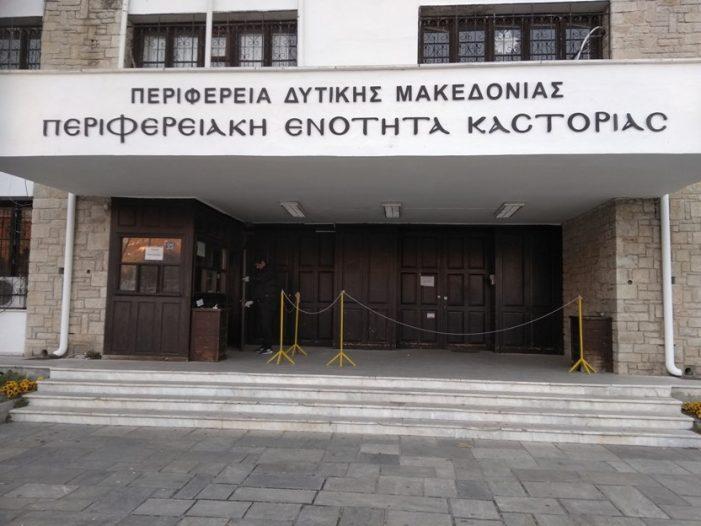 Σημαντική Ενημέρωση για την Εξυπηρέτηση των Πολιτών της Π.Ε. Καστοριάς