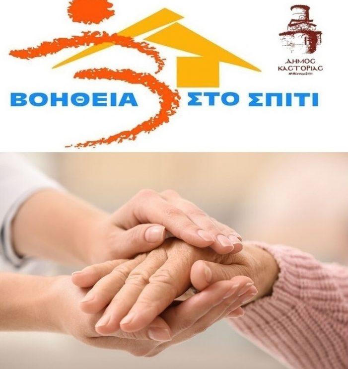 Νέες Γραμμές Επικοινωνίας για τον κωδικό Β4 από τον Δήμο Καστοριάς