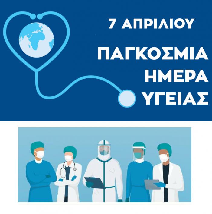 Ο Δήμαρχος Καστοριάς για την Παγκόσμια Ημέρα Υγείας