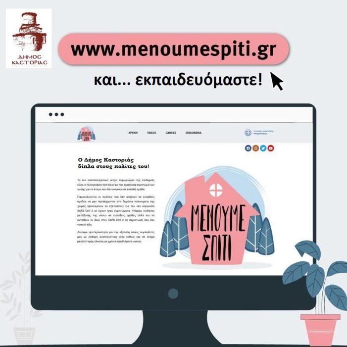 Προγράμματα κατάρτισης εξ αποστάσεως στο Κ.Ε.Κ. του Δήμου Καστοριάς