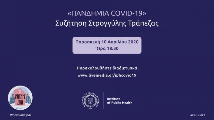 Συζήτηση Στρογγύλης Τράπεζας Πανδημία Covid-19