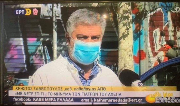 Ευχαριστίες της Π.Ε. Καστοριάς προς το Ιατρικό, Νοσηλευτικό & όλο το Προσωπικό των Μονάδων Υγείας