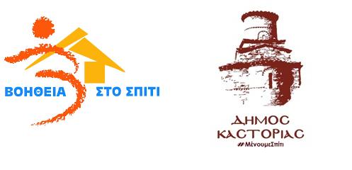 Δήμος Καστοριάς: Βοήθεια στο σπίτι