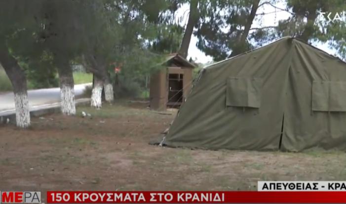 Κρανίδι: 150 κρούσματα – Σκηνές του στρατού έξω από το ξενοδοχείο