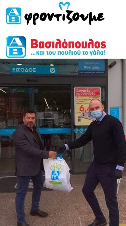 """Το Eυχαριστώ του Δήμου Καστοριάς για τη σημαντικότατη προσφορά αλληλεγγύης της """"ΑΒ ΒΑΣΙΛΟΠΟΥΛΟΣ"""""""