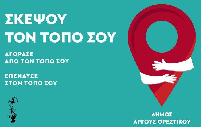 Δήμος Άργους Ορεστικού: Μέτρα στήριξης για επιχειρήσεις