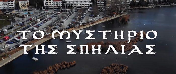 """""""Το Μυστήριο της Σπηλιάς"""": Μια ταινία μικρού μήκους εφήβων της Καστοριάς"""