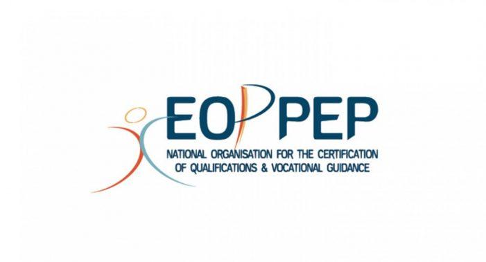 ΚΕΚ Καστοριάς: Νέος κύκλος «Κατάρτιση σε βασικές δεξιότητες χρήσης Η/Υ και πιστοποίηση»
