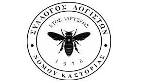 Ανακοίνωση του Συλλόγου Λογιστών Καστοριάς